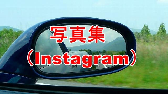 写真集(Instagram)