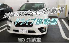 WRX-STI(タイプS)納車からドライブ旅動画を追加