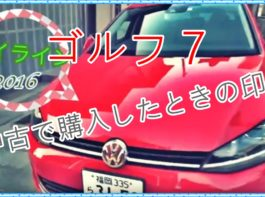 ゴルフ7ハイライン2016年中古車購入の関連動画を追加