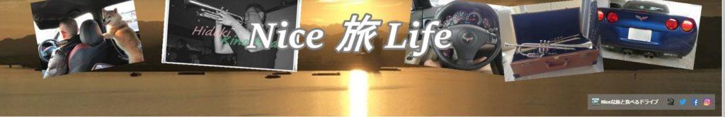 YouTubeチャンネルNice旅Life