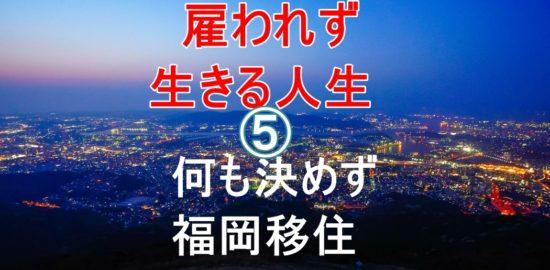 雇われず生きる人生⑤何も決めず福岡移住