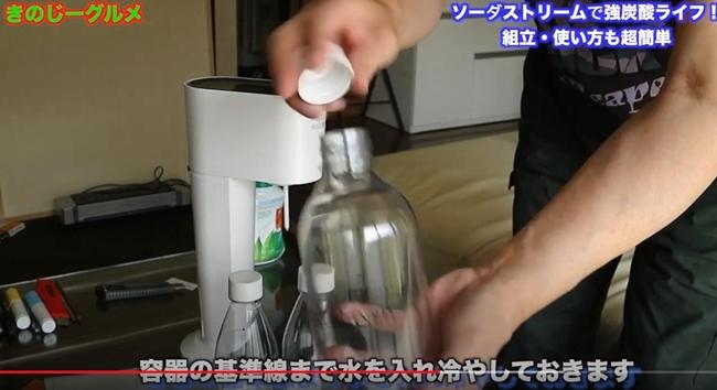 容器の基準線がありますからその線まで水を入れます。