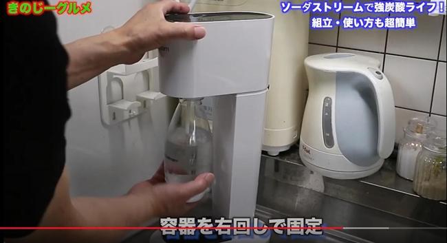 容器を右回しでソーダストリーム本体に固定します。軽く締めればOK。