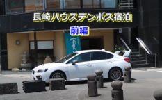 長崎ハウステンボス1泊旅行で感じたWRX-STIの乗り味