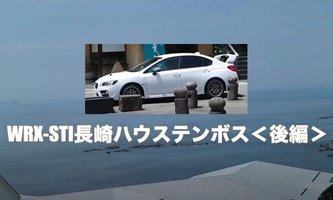 WRX-STIの乗り味|長崎ハウステンボス1泊旅行<後編>