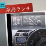 WRX-STIで糸島へドライブ~ランチと家飯買い出し